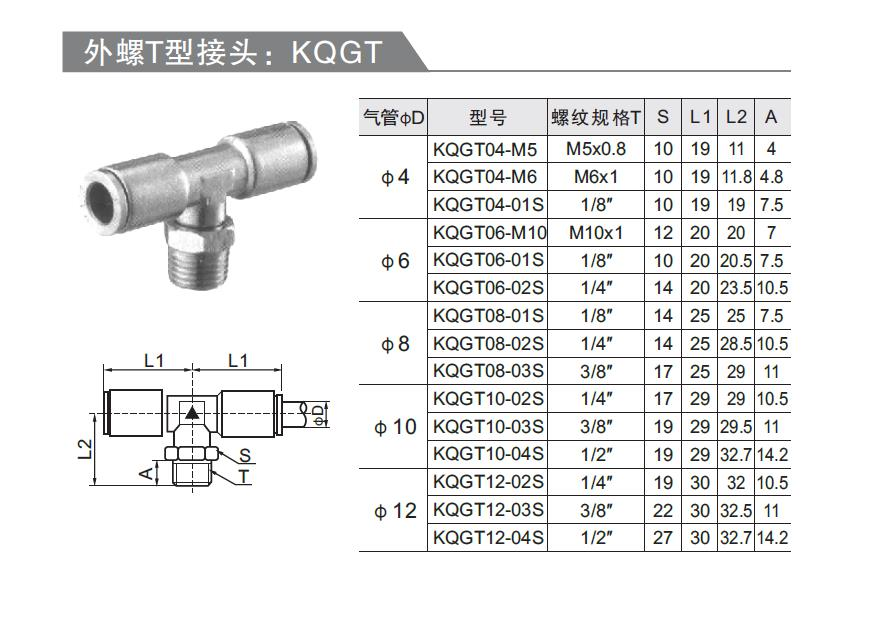 T-Tee Male Connector KQGT Series KQGT04-M5 Picture 2D